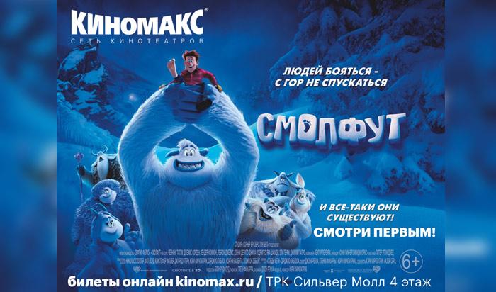 ВИркутске «Киномакс» покажет «Смолфут» нанеделю раньше