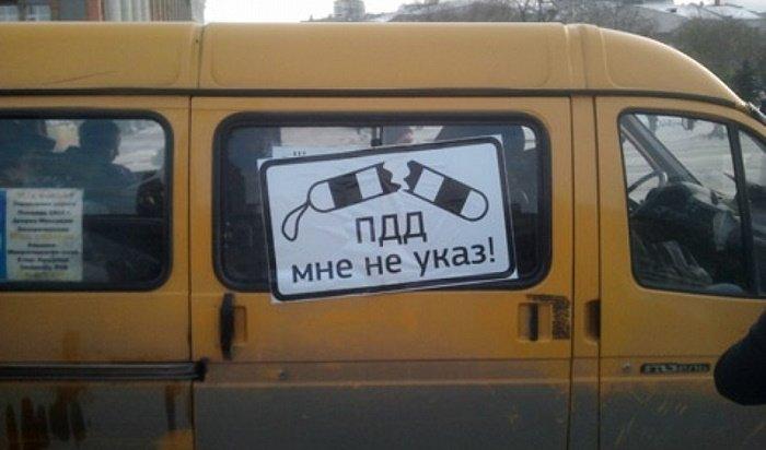Трое маршрутчиков возили иркутян незаконно
