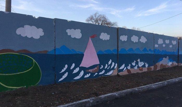 Школьники разрисовали подпорную стену вНово-Ленино Иркутска