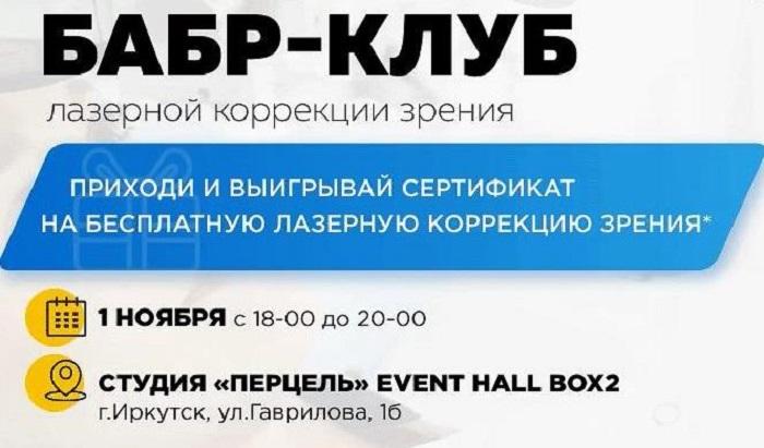 Клиника «МедСтандарт» проведет вИркутске бесплатный семинар полазерной коррекции зрения