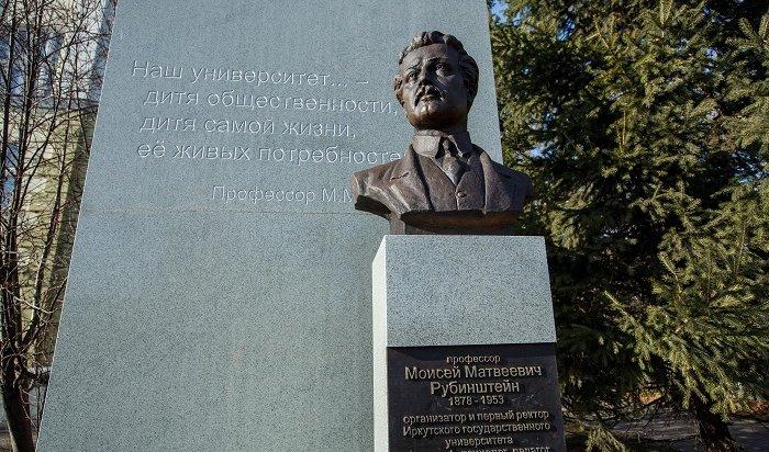 ВИркутске установили памятник первому ректору ИГУ