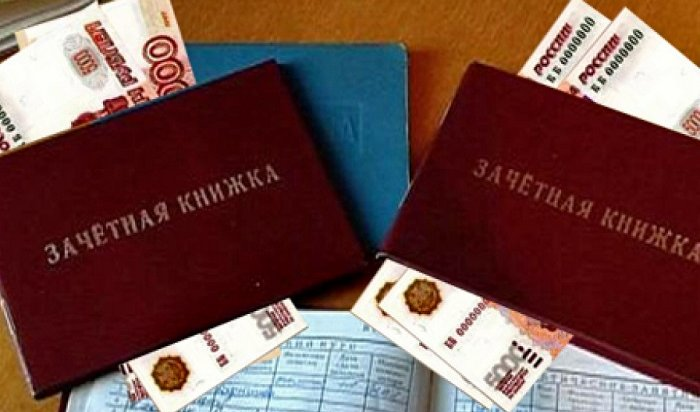 ВИркутске будут судить двух преподавателей-взяточников