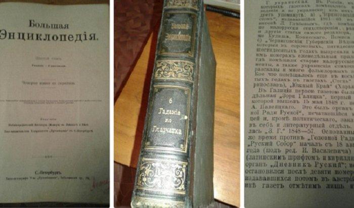 Иркутянка продает на«Юле» энциклопедию конца XIX века