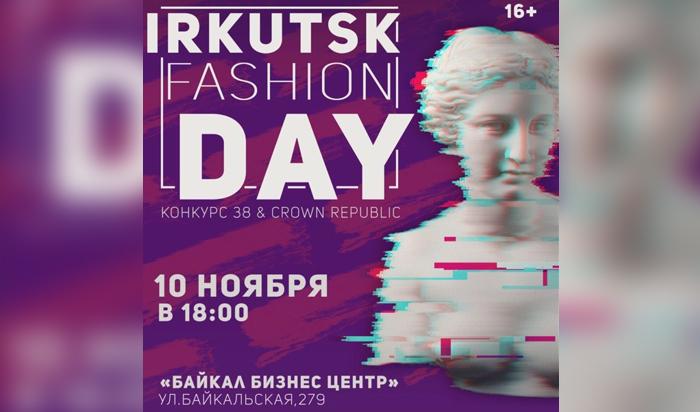 10ноября вИркутске состоится Irkutsk Fashion Day