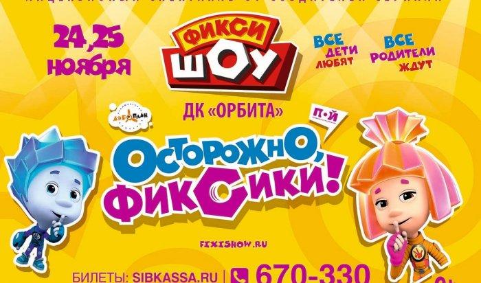 ВИркутске покажут шоу для детей «Осторожно, фиксики!»