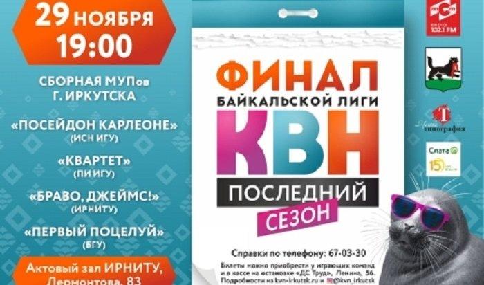 Финалист Байкальской лиги КВН-2018поедет нафестиваль вСочи