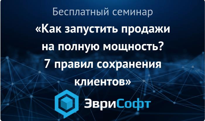 ВИркутске пройдет бесплатный семинар отпрофессионалов всфере ITипродаж