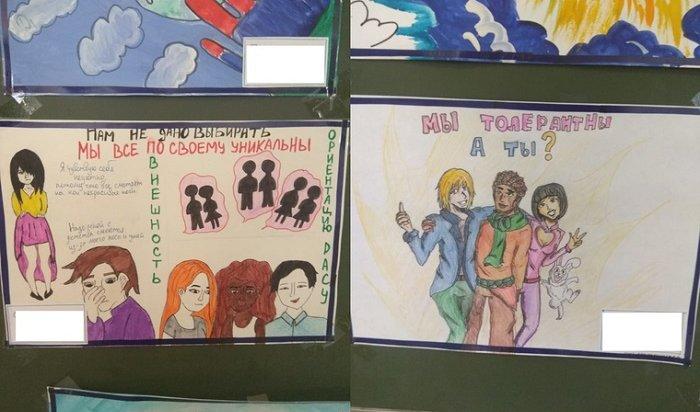 Полиция Екатеринбурга изъяла школьные рисунки сизображением геев илесбиянок
