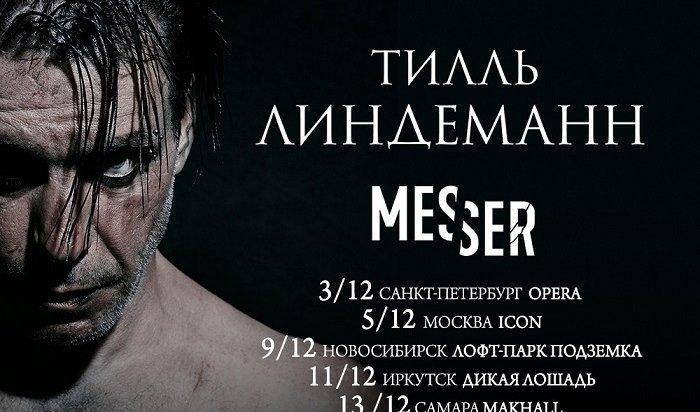 Иркутск готовится кприезду фронтмена рок-группы Rammstein Тилля Линдеманна