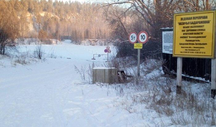 ВИркутской области открыли первую ледовую переправу