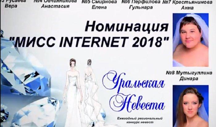 Девушку соспорной внешностью отказались признавать победительницей конкурса «Уральская невеста» (Видео)