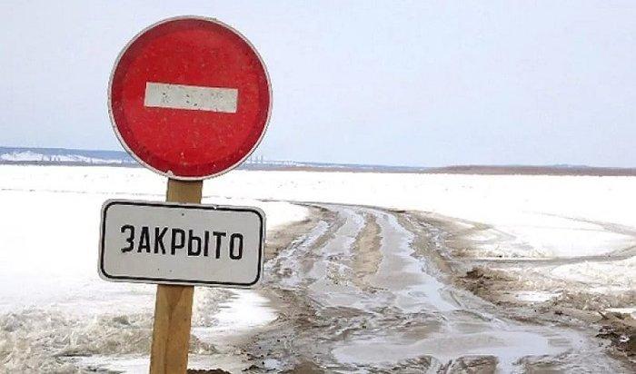 ВИркутской области закрыли ледовую переправу через Витим
