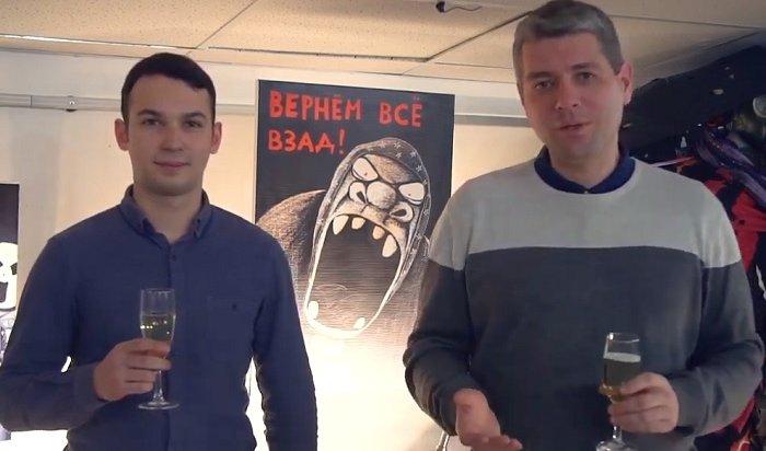 Оппозиционеры поздравили иркутян сНовым годом (Видео)
