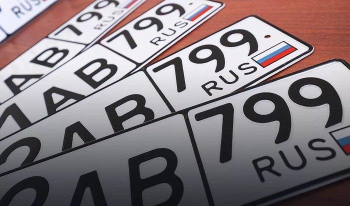 Автомобильные номера привяжут кместу регистрации владельца
