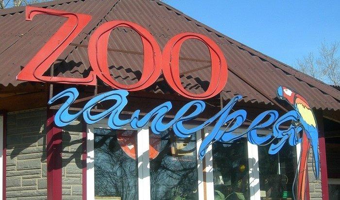 Иркутская зоогалерея перестала принимать животных из-за долгов