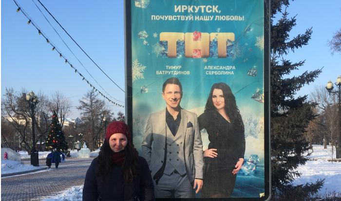 Иркутяне вместе сОльгой Бузовой идругими звездами ТНТ поздравили город сНовым годом