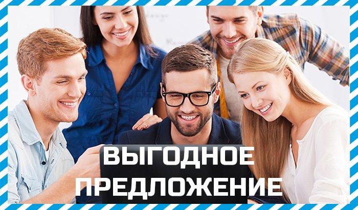 «Орион телеком» проводит вИркутске специальную акцию «Выгодное предложение!»
