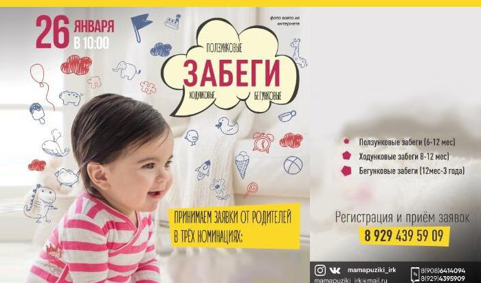 ВИркутске принимают заявки научастие взабегах малышей