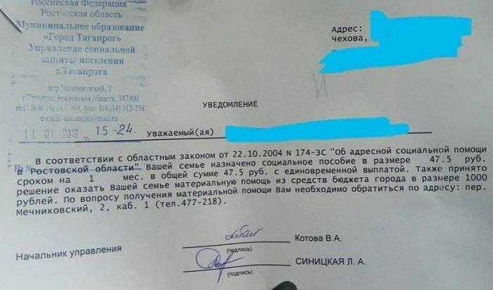 Власти Таганрога выделили многодетной семье единовременное пособие в47,5рубля