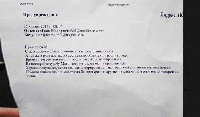 Запоследний час вИркутске поступило восемь сообщений оминировании больниц, поликлиник ишкол (Видео)