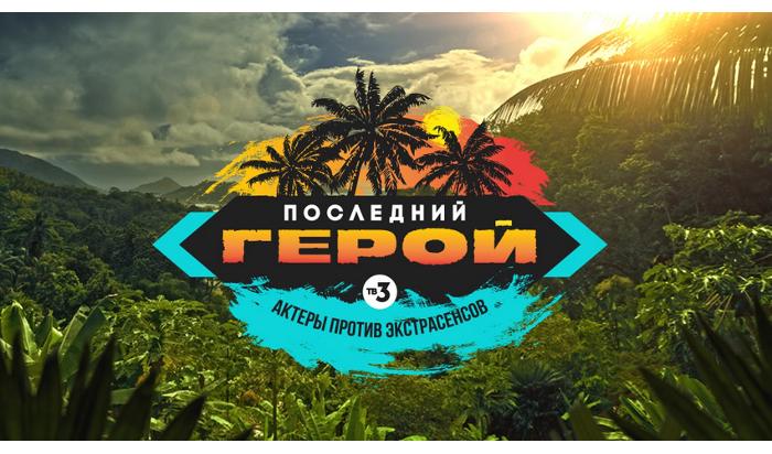 Россиян ждет шоу года: «Последний герой. Актеры против экстрасенсов»