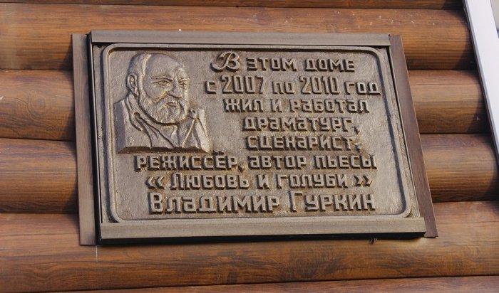 ВЧеремхово открыли памятную доску надоме, где жил автор пьесы «Любовь иголуби» Владимир Гуркин