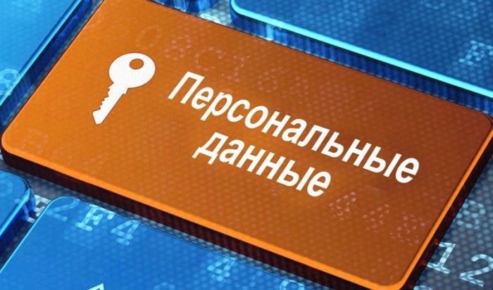 Россиянам предложили заработать наинформации осебе