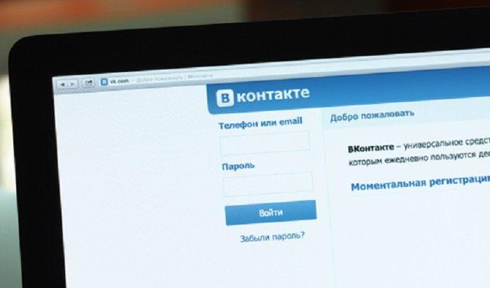 Жителя Усолья оштрафовали на2,5тысячи рублей занацистскую символику всоцсети