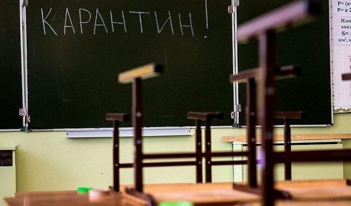 ВИркутской области накарантин закрываются школы идетские сады