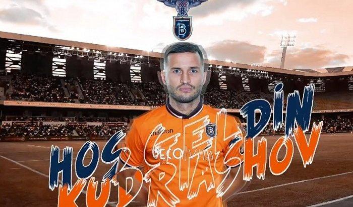 Клуб «Истанбул Башакшехир» объявил опереходе уроженца Приангарья Кудряшова под «Калинку-малинку» (Видео)