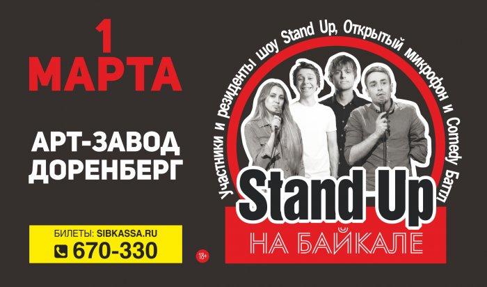 Резиденты шоу «Stand Up» выступят вИркутске 1марта