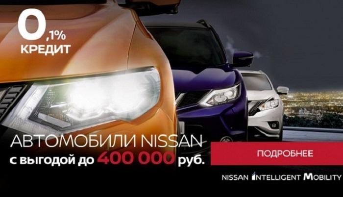Новые автомобили Nissan cвыгодой до400тысяч рублей икредитом от0,1% в«Агат-Авто»