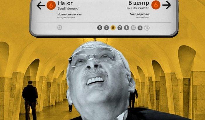 Москвичи затравили иркутянина занеудобную навигацию вметро