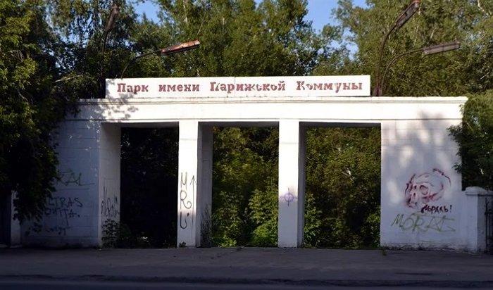 ВИркутске выберут территории для благоустройства