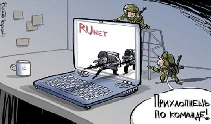Госдума РФприняла впервом чтении законопроект обустойчивой работе Рунета
