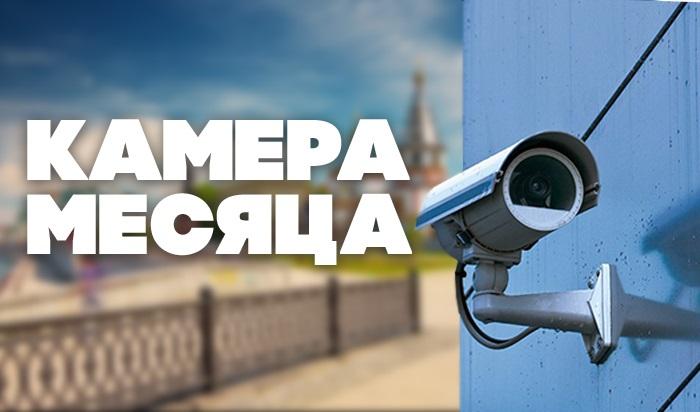 Стартовало голосование за выбор места для установки новой онлайн-камеры!