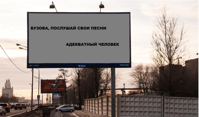 Авторы билбордов «Послушай мои песни» добились встречи сТимати иБастой