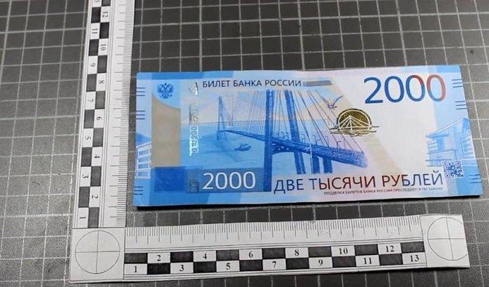 ВНово-Ленино выявили фальшивую купюру номиналом 2000рублей (Видео)