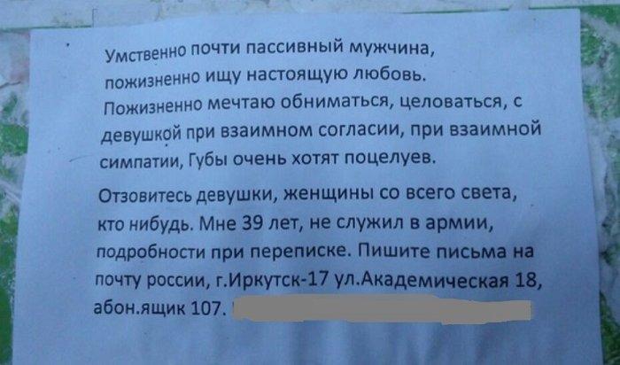 Иркутяне гадают, кто заклеил подъезды города призывами кзнакомству