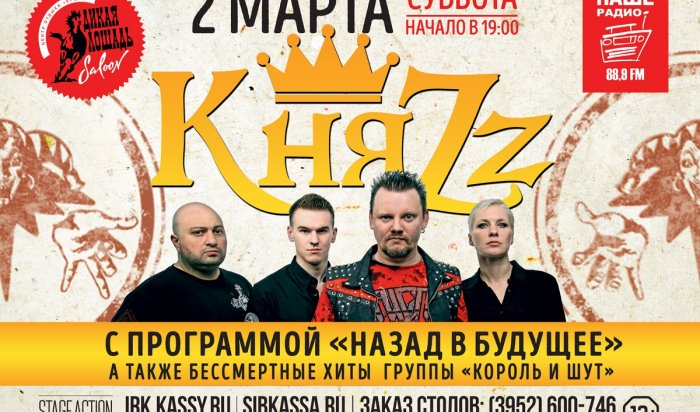 Группа «КняZz» приедет вИркутск сконцертом