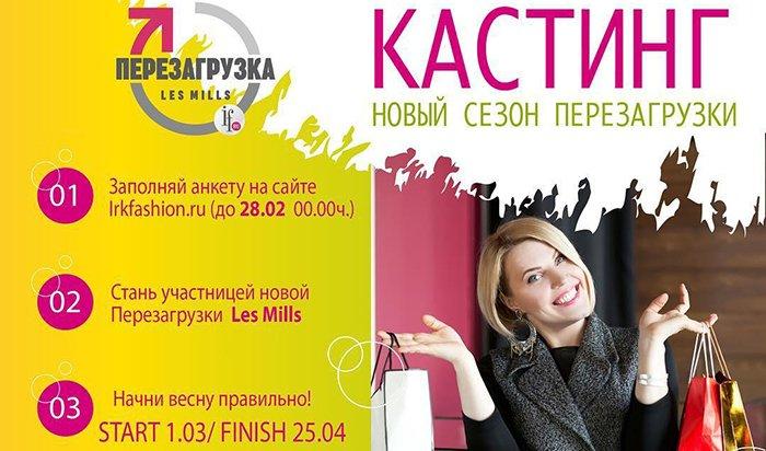 ВИркутске стартовал кастинг второго сезона «Перезагрузки»