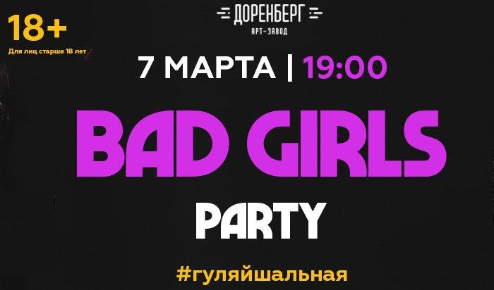 Вечеринка для девушек Bad Girls Party состоится вИркутске