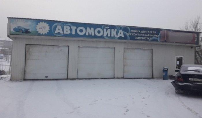 ВИркутске демонтировали самовольно построенную автомойку наулице Сеченова
