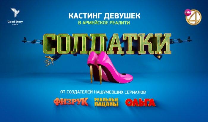 Иркутянки могут попасть впервое комедийное реалити ТНТ4