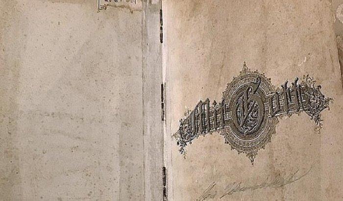 СМИ обнародовали карту сокровищ Третьего Рейха