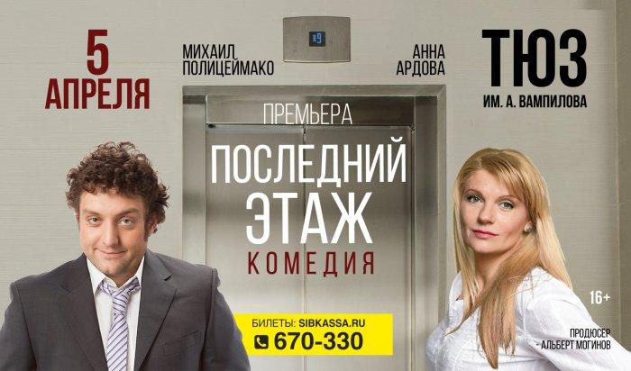 Анна Ардова иМихаил Полицеймако приедут вИркутск соспектаклем «Последний этаж»