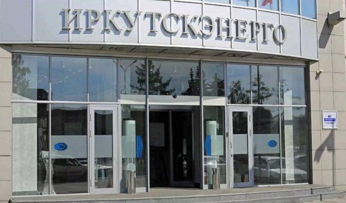 Руководство «Иркутскэнерго» подверглось обыскам и допросам из-за 139 миллионов рублей