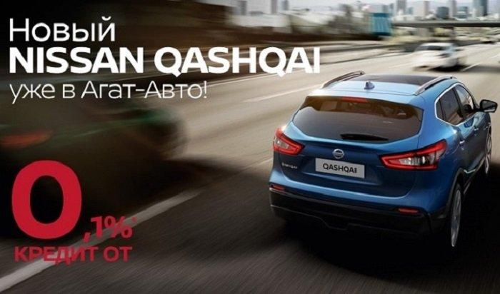 Уникальные предложения нановый Nissan Qashqai
