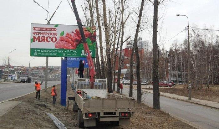 ВИркутске демонтируют 90незаконных рекламных конструкций
