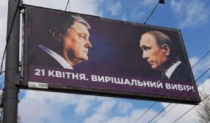 Кремль прокомментировал предвыборные плакаты Порошенко сПутиным